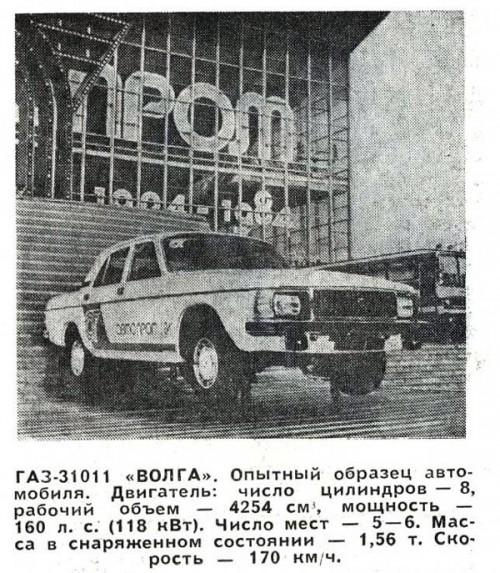 GAZ-31011_4.25L