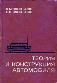 Klennikovi