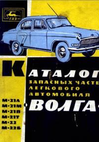 catalog-gaz-21