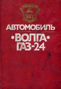 volga_24_book