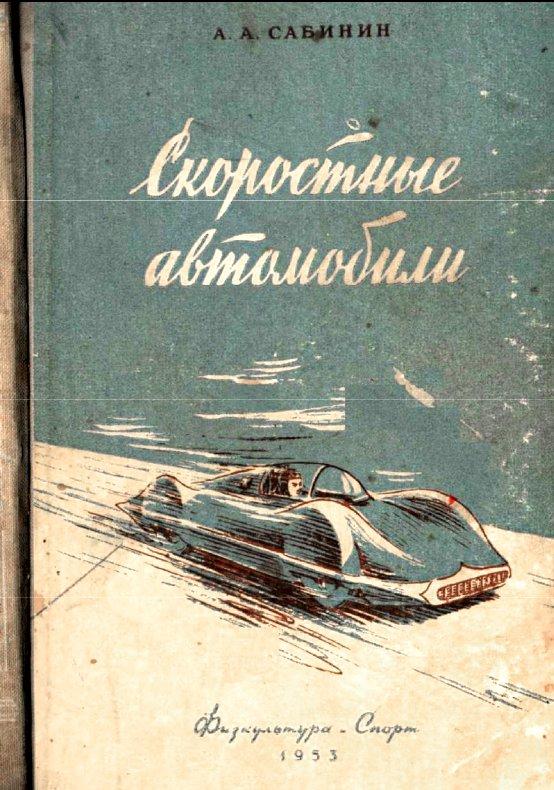 Скачать книгу шасси автомобиля