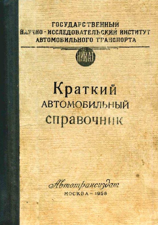 краткий автомобильный справочник нииат торрент