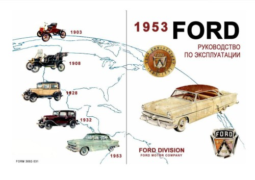 1953_ford_manual_rus